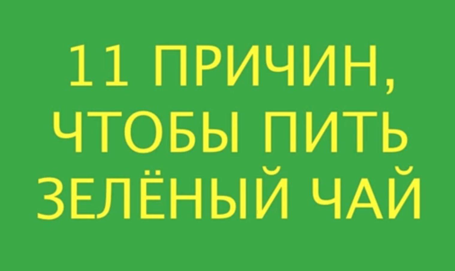 Зеленый чай - польза зеленого чая