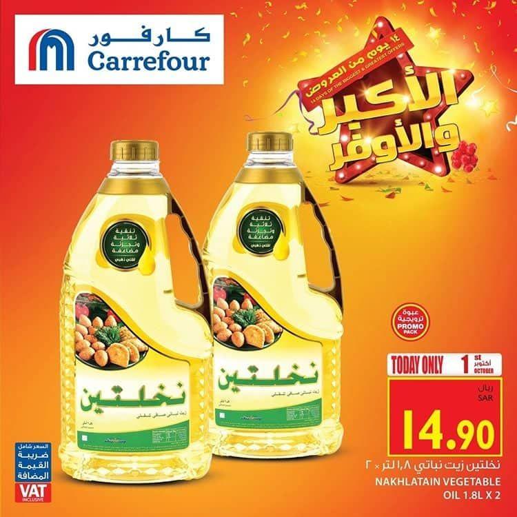 عروض كارفور السعودية اليوم الثلاثاء 1 اكتوبـر الـيوم فـقـط نقدم لحضراتكم اليوم اقوي عروض كارفور السعوديةعلي العديد من المنتجات الغذا Oils Carrefour Vegetables