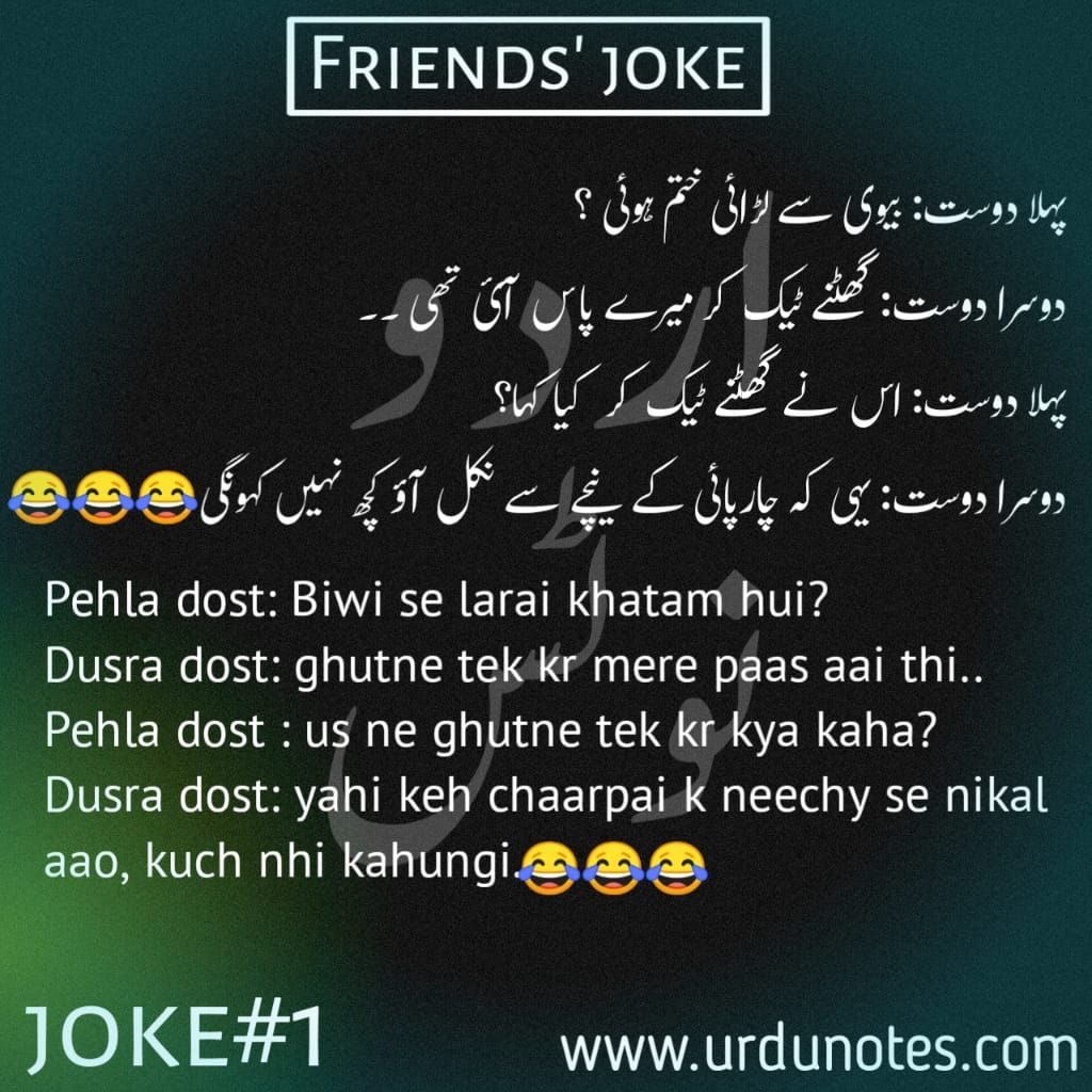 Funny Friendship Quotes In Urdu English