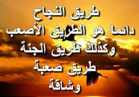 طريق النجاح دائما هو الطريق الأصعب وكذلك طريق الجنة طريق صعبة وشاقة Calligraphy Arabic Calligraphy