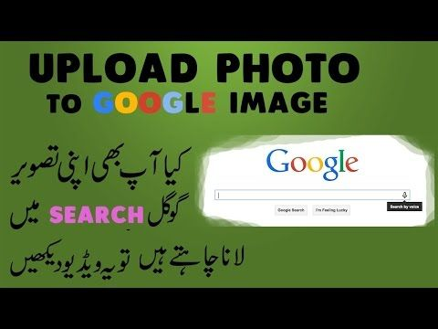 How To Upload Photo To Google Image Google Search How To Upload