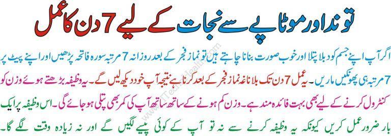 totkay pierdere în greutate urdu