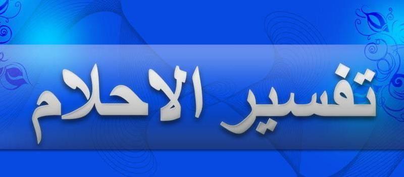 تفسير الاحلام تنبيهات على بعض أخطاء الناس في الرؤى ينبغي التنبه لها ومنها بالعربي Home Decor Decals Company Logo Tech Company Logos
