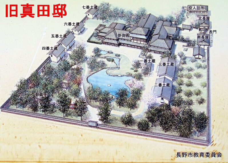 真田邸 松代最大の武家屋敷 の紹介 2020 日本建築 伝統的な