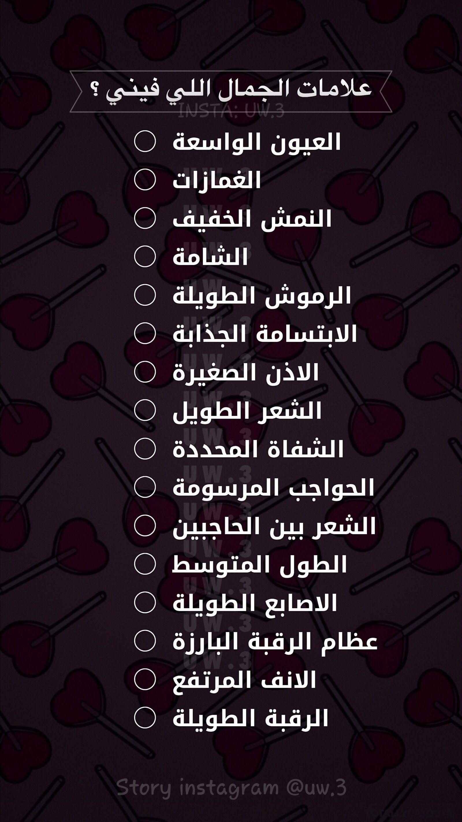 اسئلة ستوري Social Quotes Funny Arabic Quotes Photo Quotes