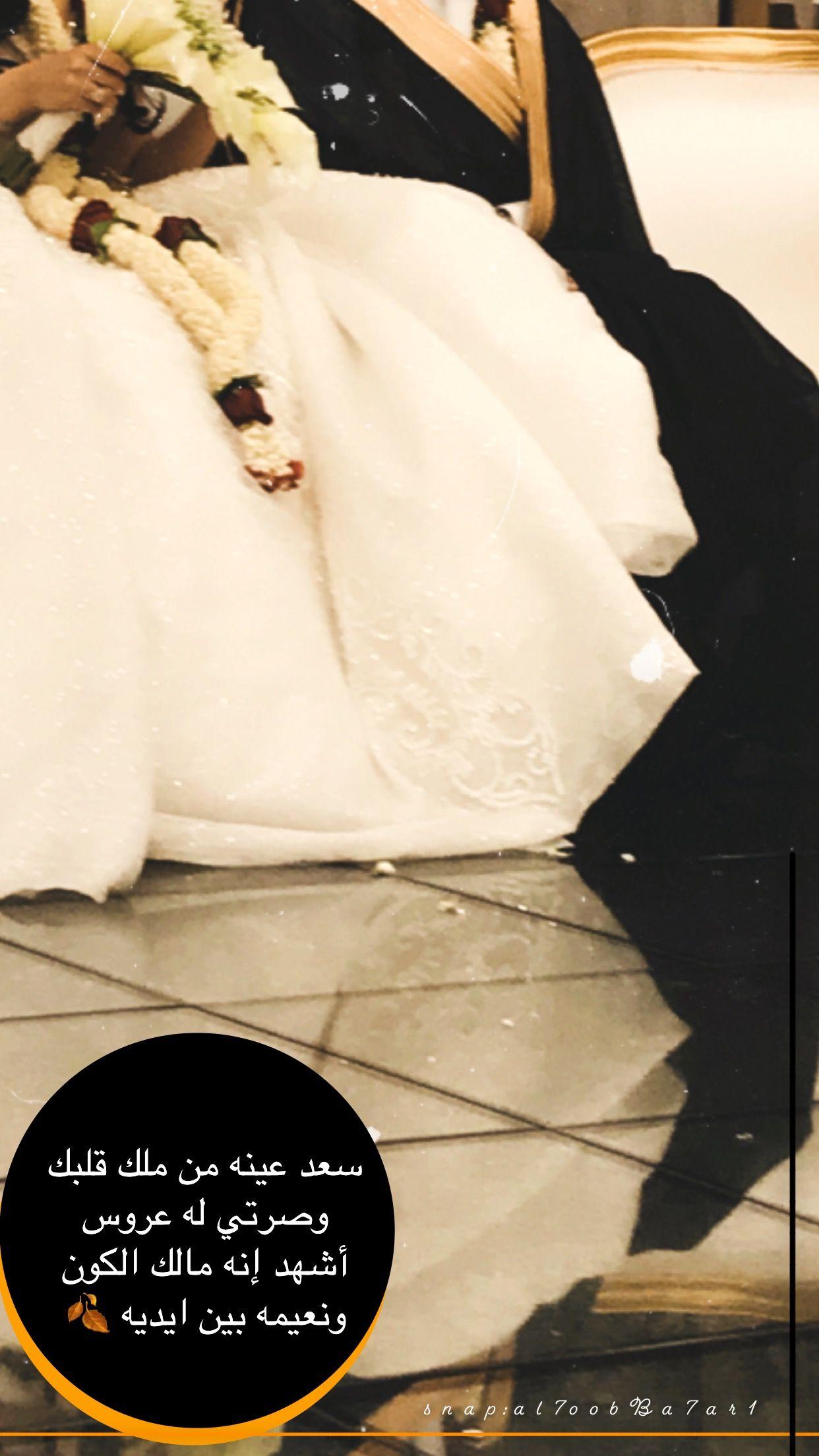 همسة سعد عينه من ملك قلبك وصرتي له عروس أشهد إنه مالك الكون ونعيمه بين ايديه تصويري تصويري سناب Bride Quotes Wedding Logo Design Arab Wedding