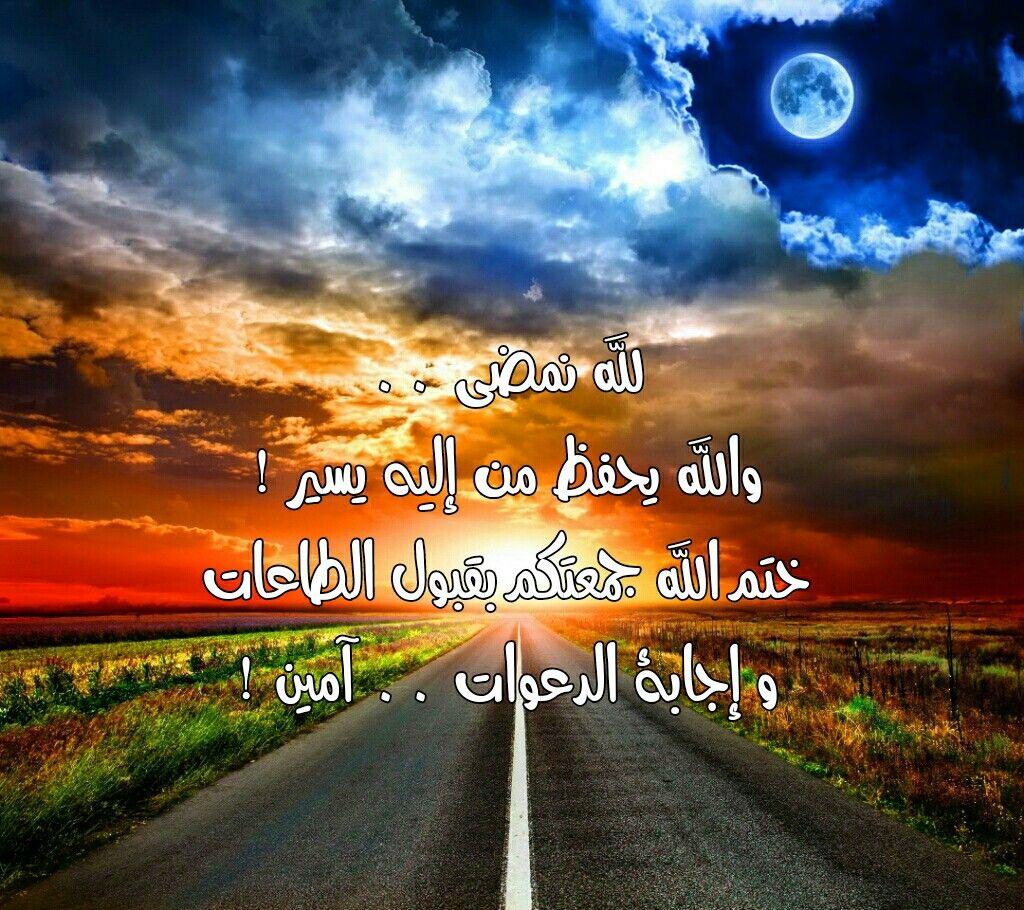 لله نمضى والله يحفظ من إليه يسير Bes Lockscreen Screenshot Avl