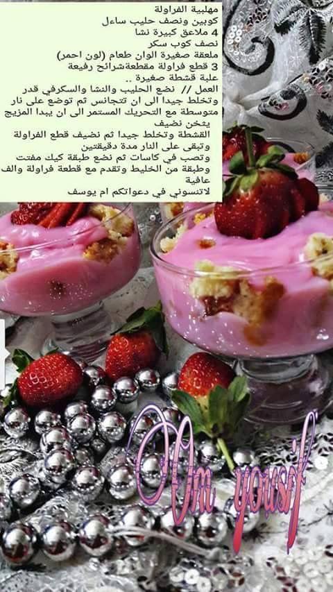 مهلبية الفراولة Recipes Food Breakfast