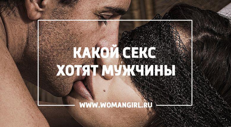 Женский сайт о секс