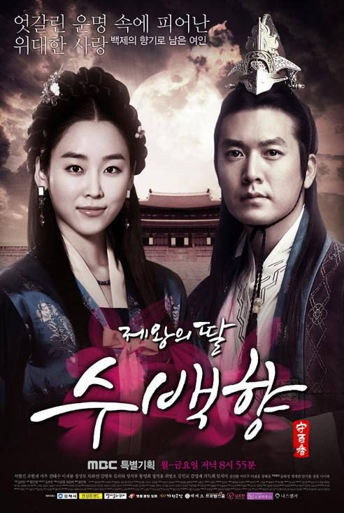 The King S Daughter Su Baek Hyang Mostly Because Seo Woo Is In It Playing A Baddie Her First Can T Count Cinderella Sister I Am Loving T Izleme Kral Youtube