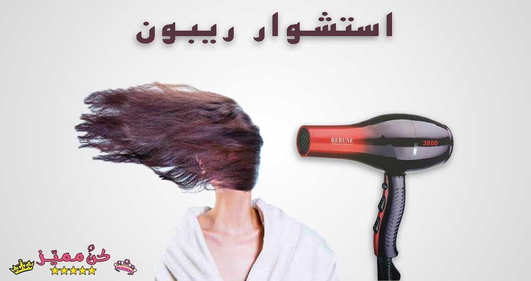 استشوار ريبون لتصفيف الشعر الموديلات و طريقة الاستعمال Rebune Hairdryer Models And Method Of Use استشوار ريبو Hair Hair Dryer Beauty