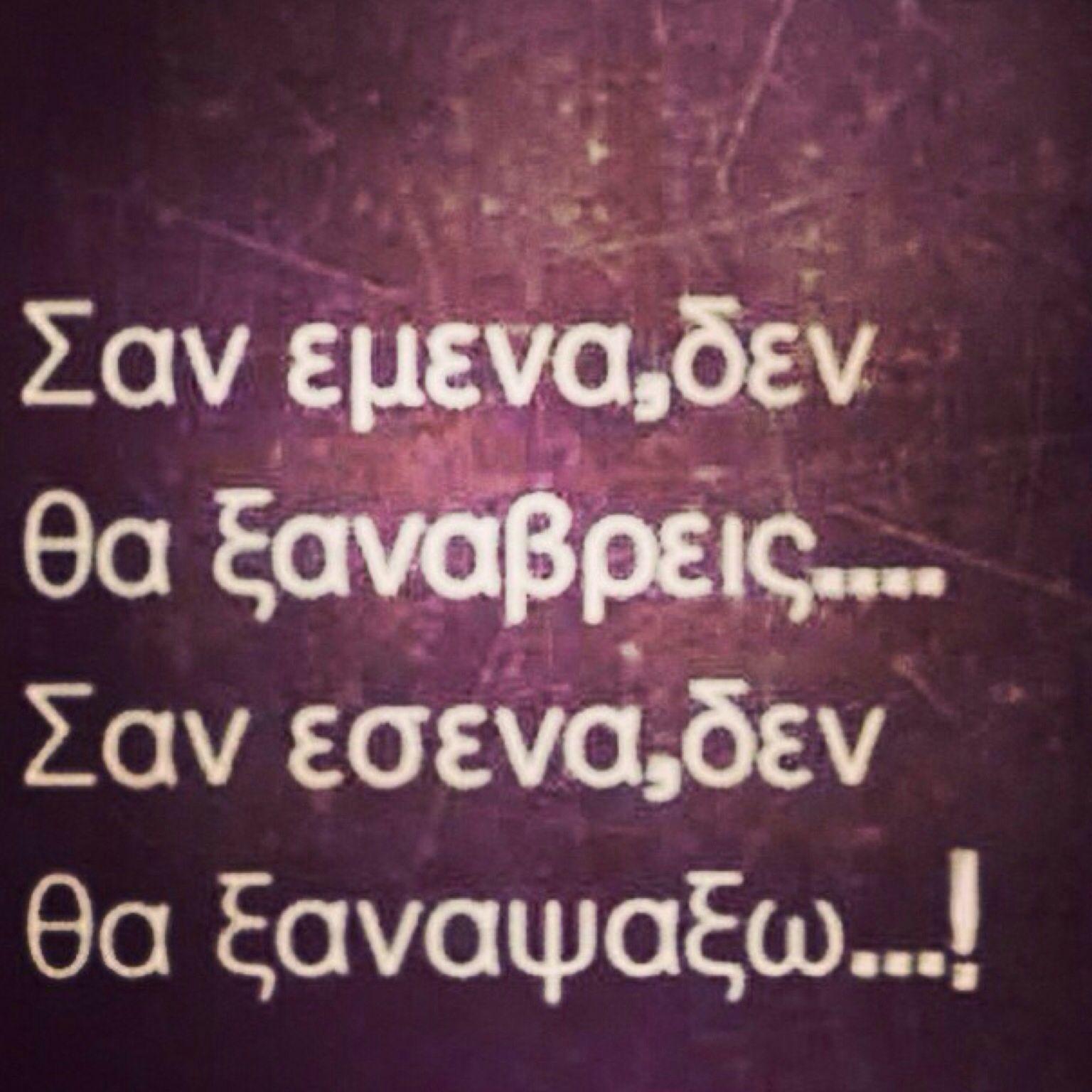 Greek Quotes Greek Quotes Life Quotes Unique Quotes