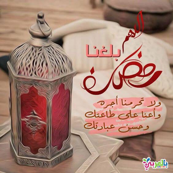 صور اللهم بلغنا رمضان جديدة 2019 دعاء رمضان مكتوب بالعربي نتعلم Ramadan Gifts Ramadan Greetings Ramadan Lantern