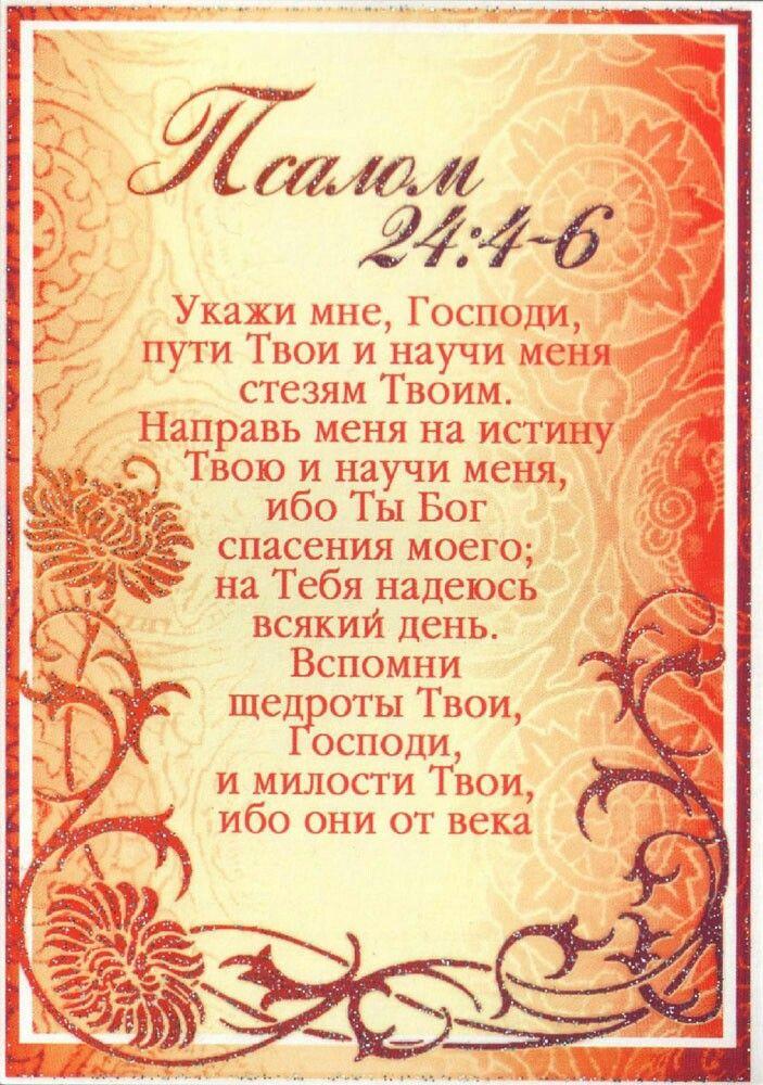 Надеющиеся господа, красивые открытки с текстами из библии