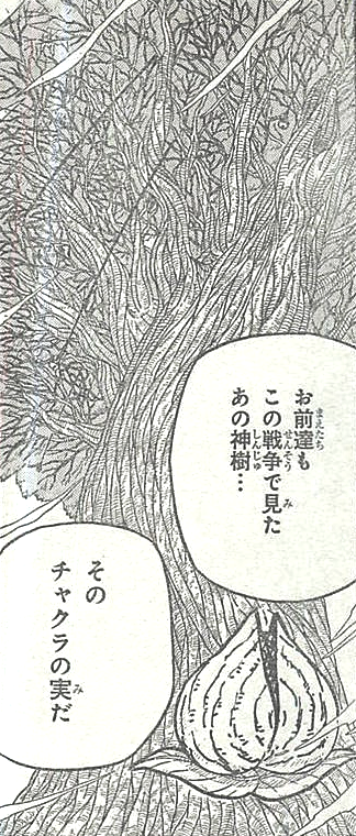 神樹 shinju naruto pinterest naruto