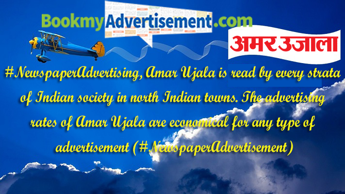 NewspaperAdvertising, Amar Ujala is read by every strata
