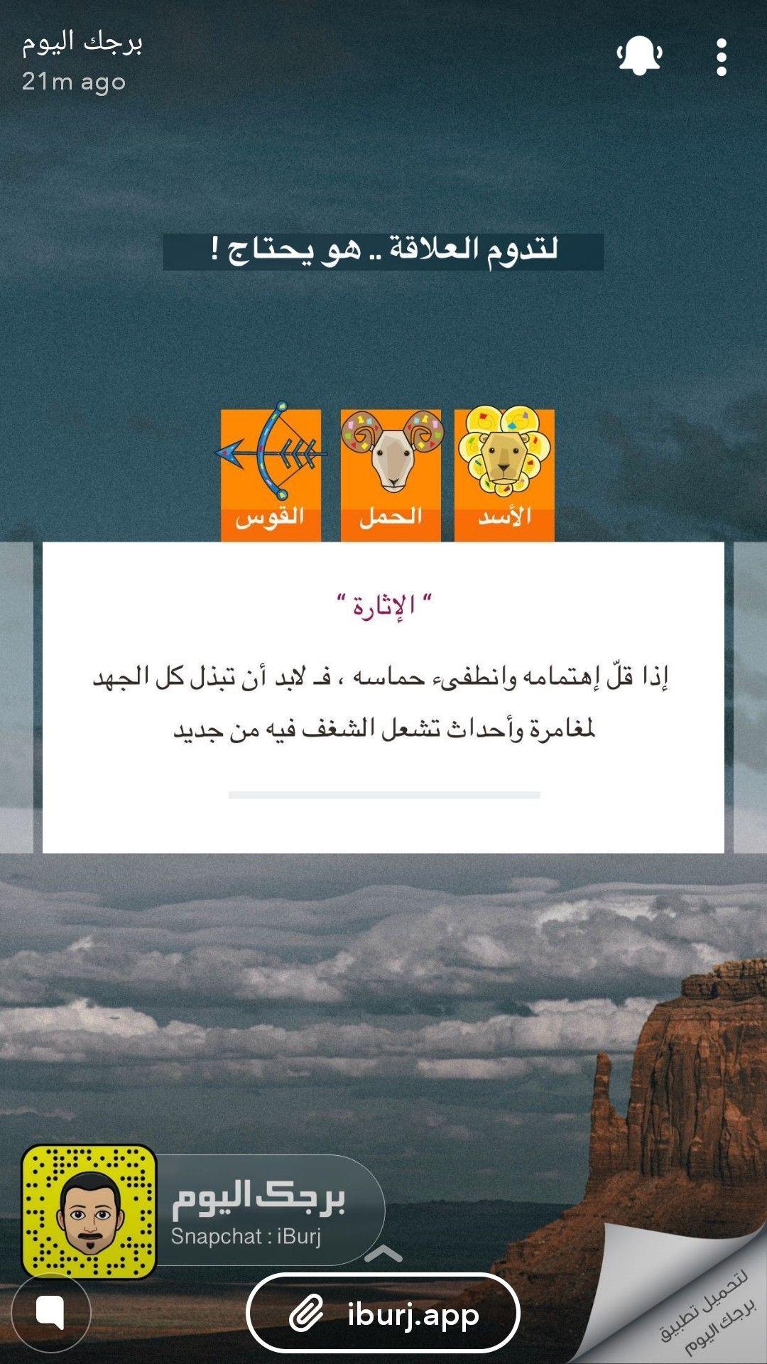 Pin By سوسن حسين On ابراج Horoscope Snapchat Pandora Screenshot