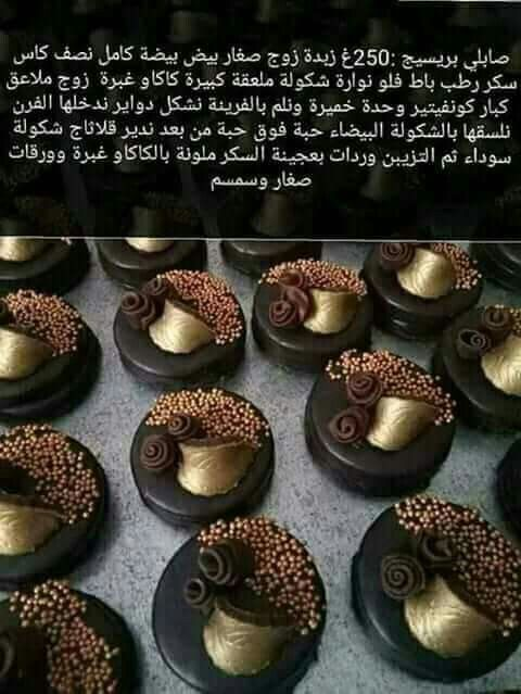 Gateau Moroccan Desserts Food Specialty Cakes