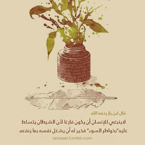 أراسيل Arabic Quotes Tumblr Tumblr Plants