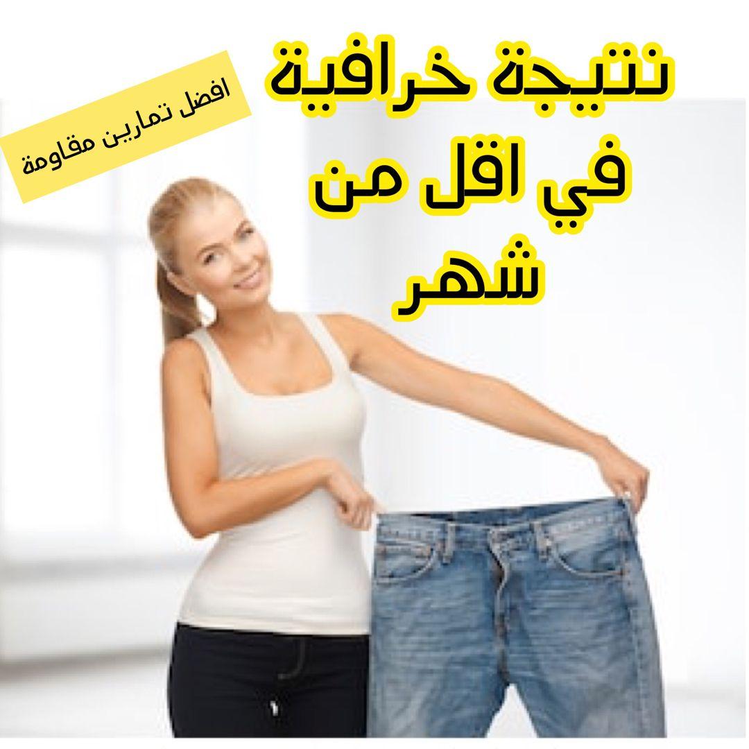أفضل تمارين مقاومة في رمضان بعد الفطار لإنقاص الوزن بسرعة جدا Youtube Women Fitness Women S Top
