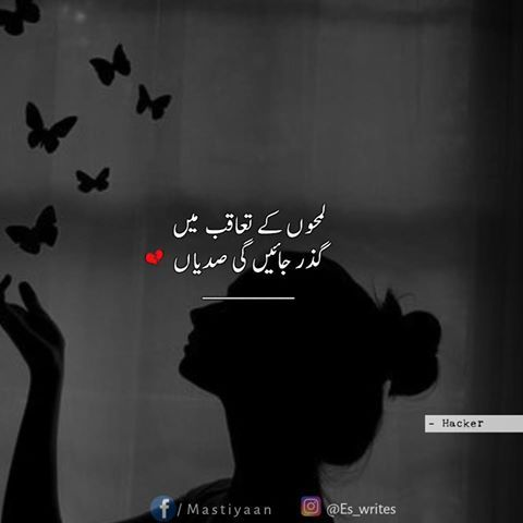 Pin by Emanfatima on thoughts   Urdu poetry romantic, Love ...
