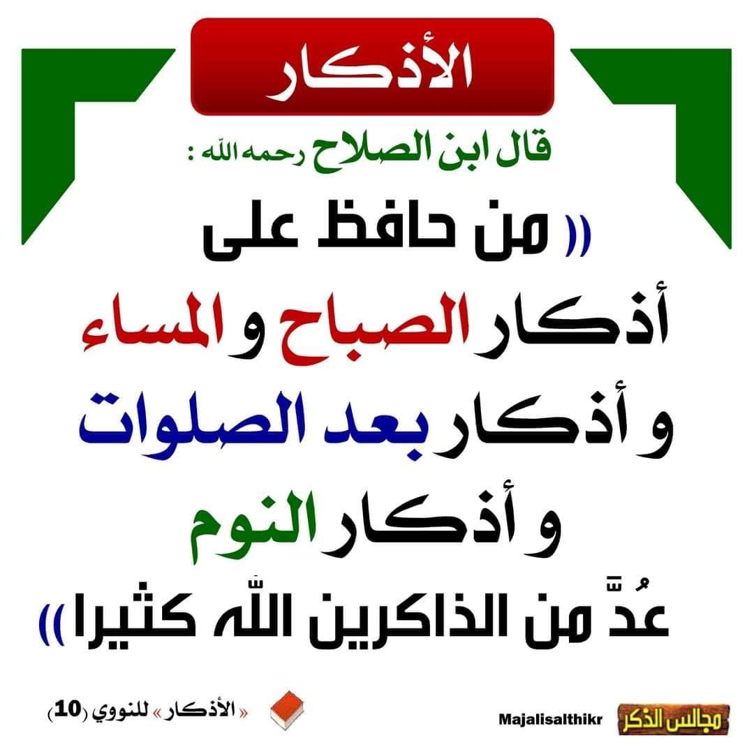 أسرار ذكر الله وما يحققه كثرة الذكر عجيييب Islam Facts Islam Sayings