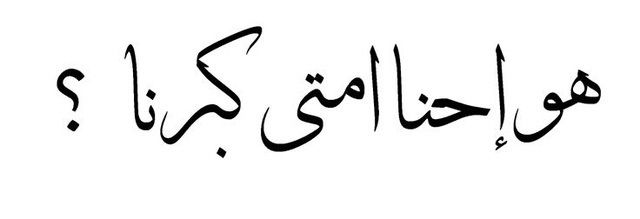 امتى متى و كيف العمر مهما طالل قصر Quran Quotes Inspirational Cool Words Some Words