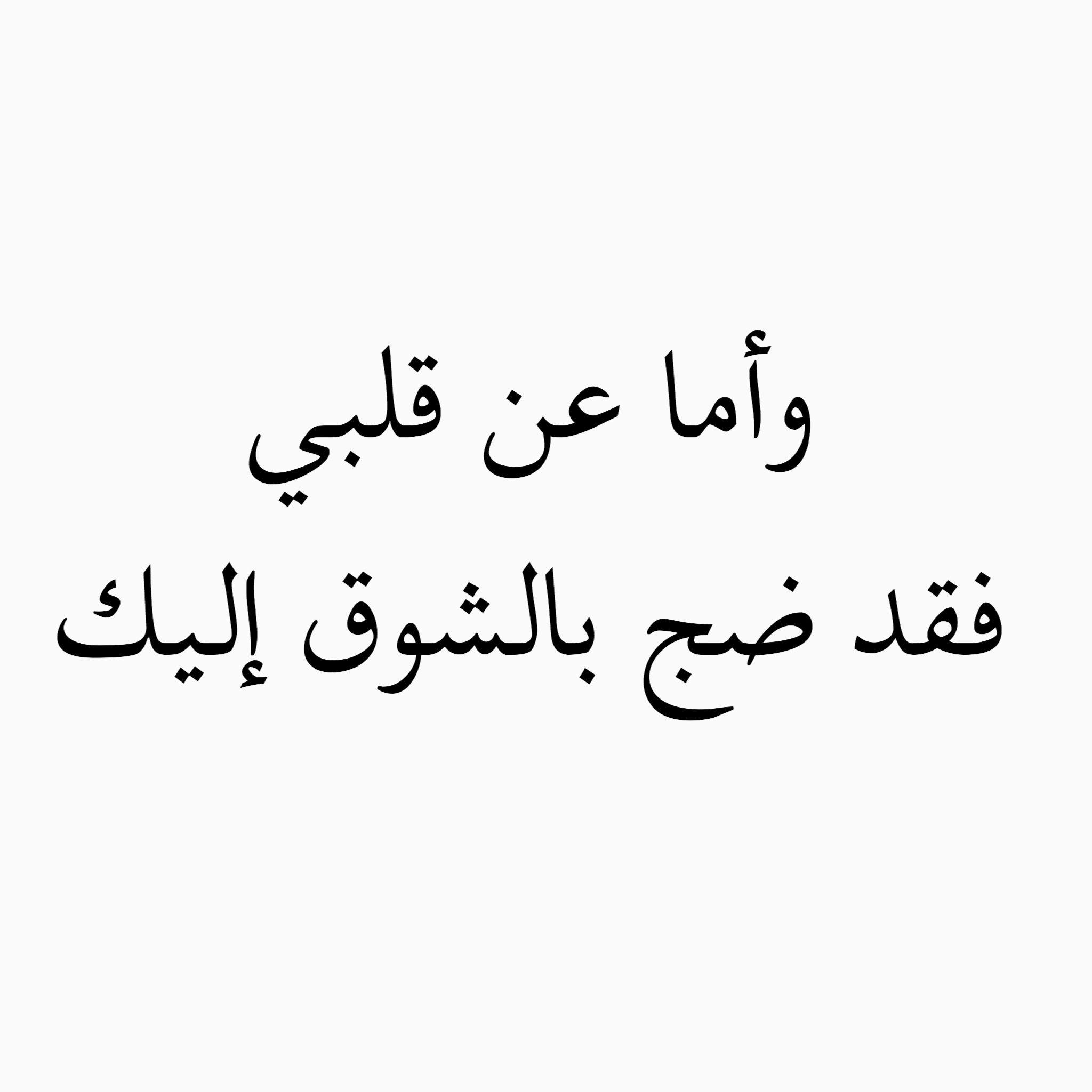 اما عن قلبي فقد ضج بالشوق اليك Arabic Quotes Love Words Arabic Words
