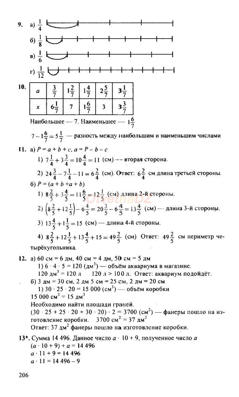 Русский язык 8-9 класс сабаткоев