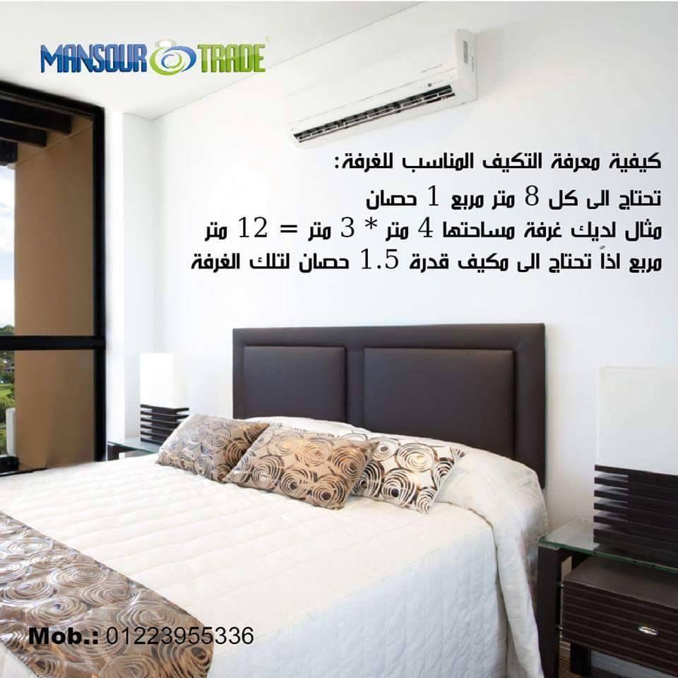شركة منصور تريد للتكييف احدى شركات منصور جروب Www Mansourgroup Eg Com كيغية معرفة التكييف المناسب للغرفة تحتاج ا Home Decor Air Conditioning Services Furniture