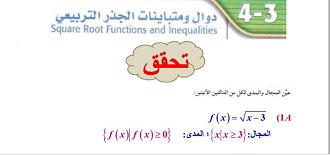 الرياضيات ثاني ثانوي النظام الفصلي الفصل الدراسي الأول Function Of Roots Square Roots Root