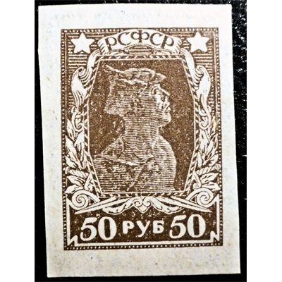 Russia, Red Army Soldier  Brown, 50 Pyb, perforate, 1923