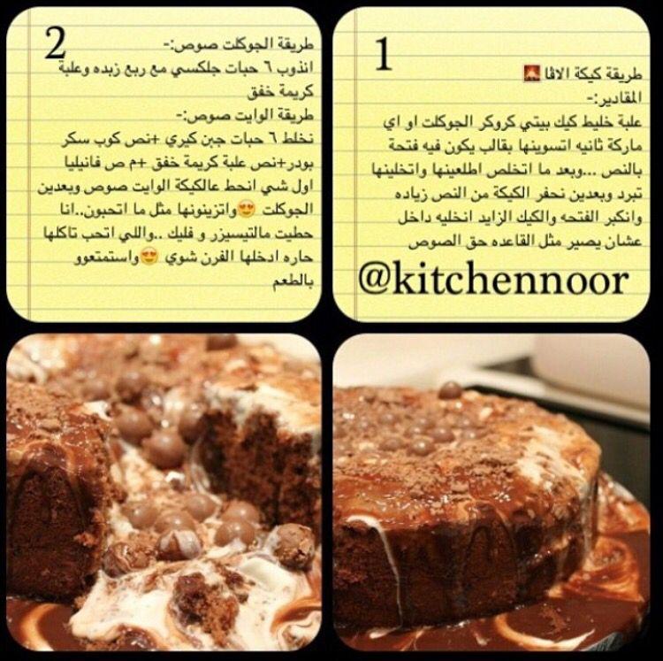 كيكة اللافا Cakes Plus Food And Drink Cooking