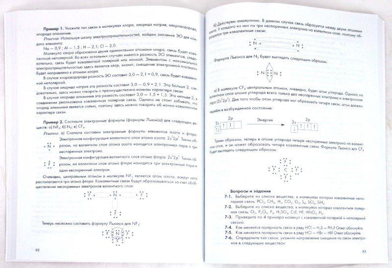 Домашняя работа по химии 8 класс кузнецова