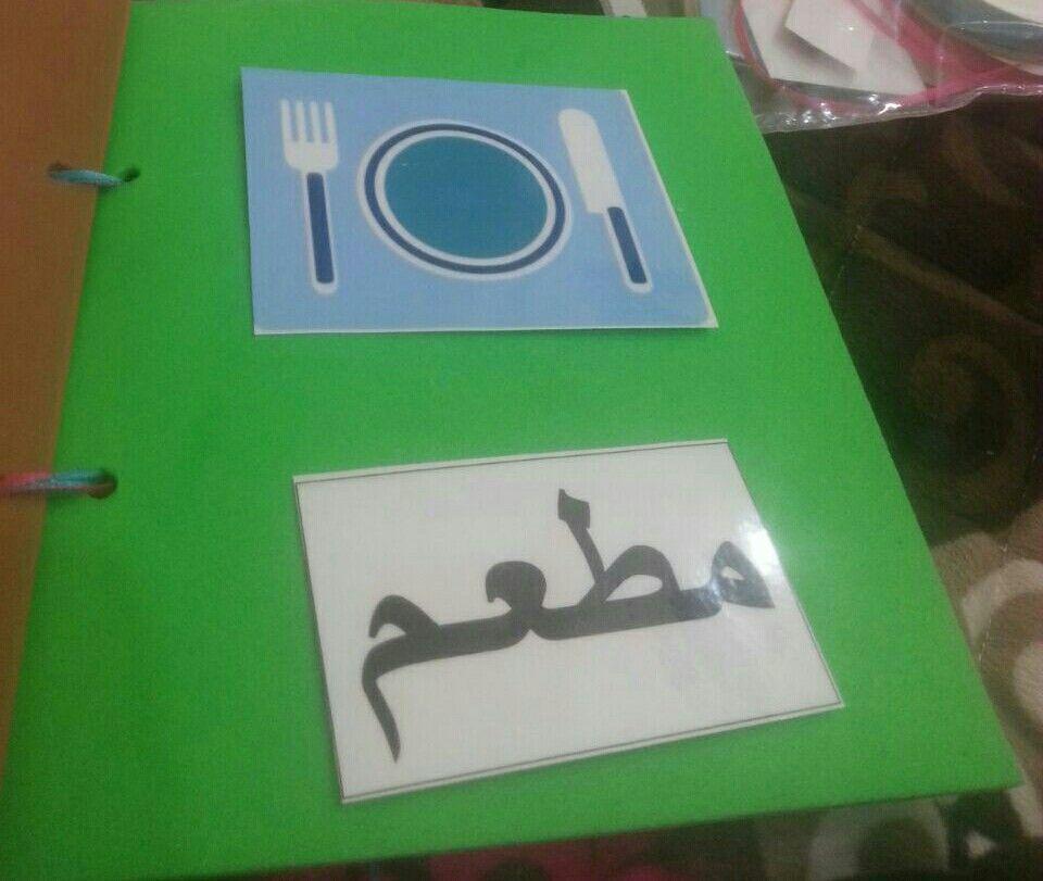 انهاء النشاط يقوم الطفل بتصميم كتيب خاص به و باسمه و يكون بعنوان مفرداتي حيث يقوم برط المفردات بدلائلها الصورية سميه عواض الزهراني Sumayahkawther Kindergarten