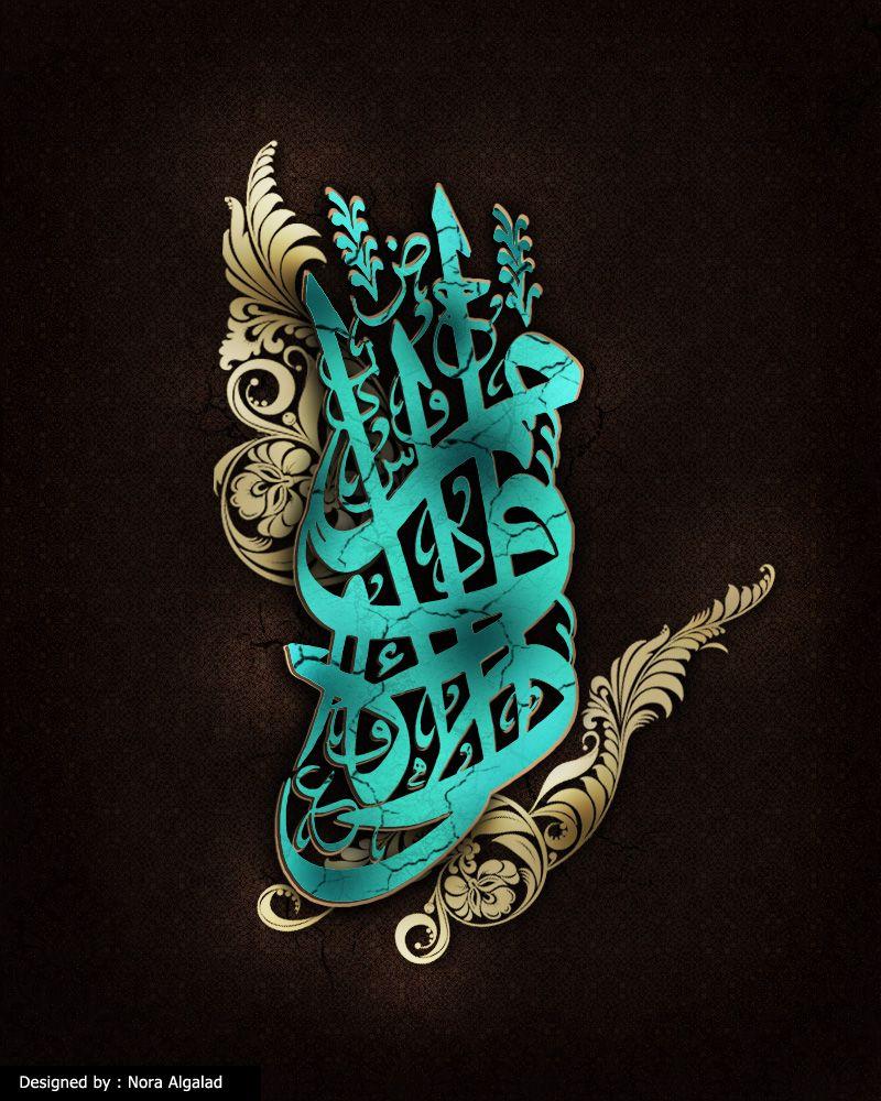 الخط العربي 85 صورة ستجعلك تتعط ش للمزيد Islamic Art Calligraphy Islamic Art Art