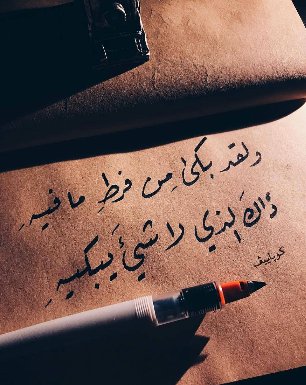 منوعاتي Imagination Quotes Words Quotes Arabic Quotes