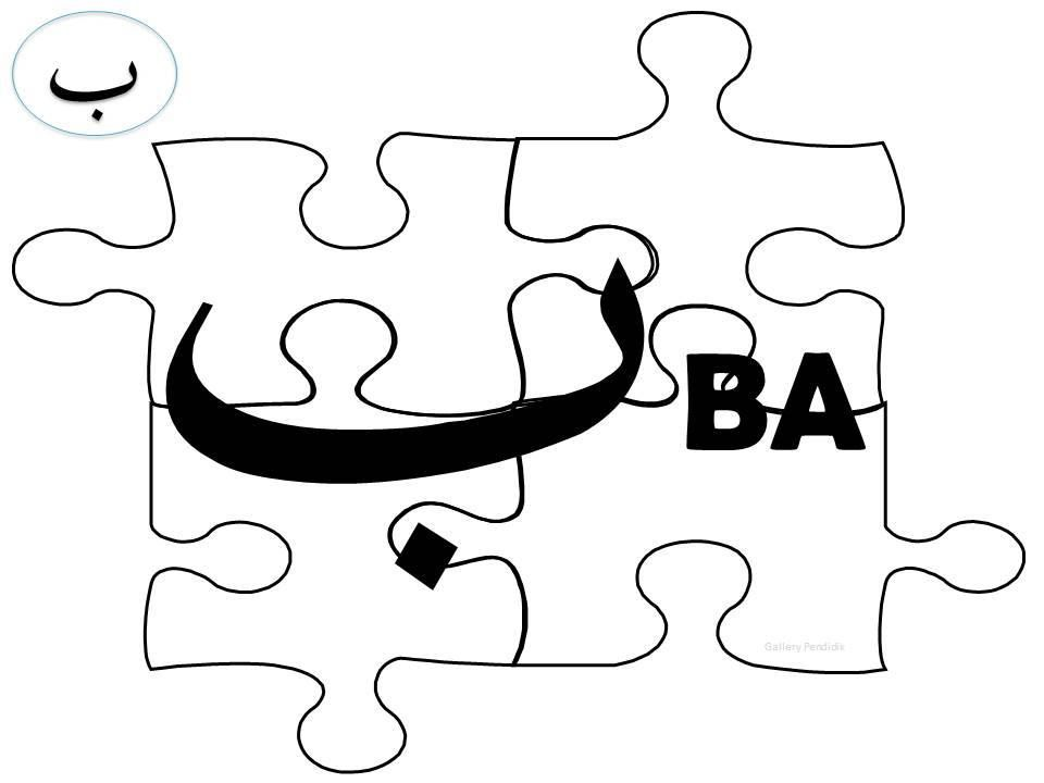 Hijaiyyah Ba Puzzle Lets Play
