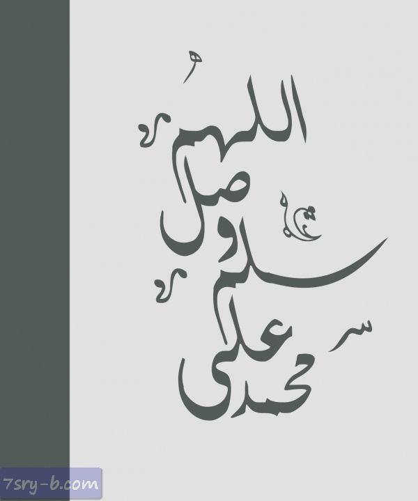 صور مكتوب عليها محمد صلي لله عليه وسلم صور وخلفيات مكتوب عليها أسم سيدنا محمد عليه أفضل الصلاة والسلام Allah Peace Islamic Calligraphy