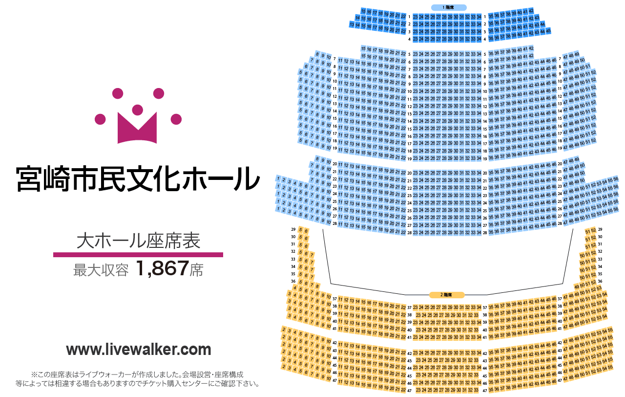 宮崎市民文化ホール (宮崎県 宮崎市) - LiveWalker.com