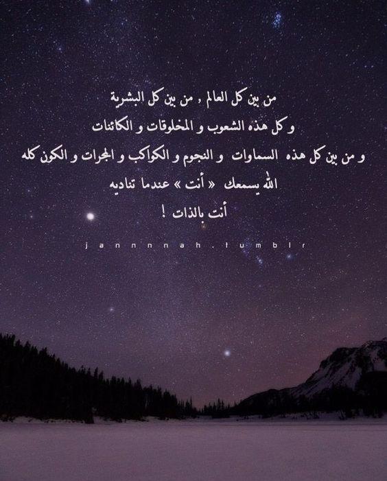 اضغط على الصورة لرؤيتها بالحجم الطبيعي Quotations Arabic Tattoo Quotes Cool Words