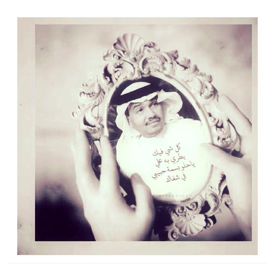 ياشبيه صويحبي حسبي عليك كل ما ناظرت عينك شفت ذاك شفت لونه في خدودك والعيون في سلامك في كلامك في حلاك Crown Jewelry Jewelry My Love