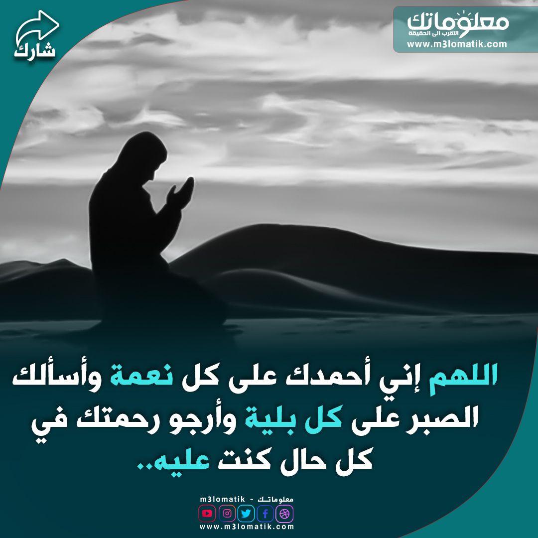 اللهم امين يا رب Poster Lockscreen Movies