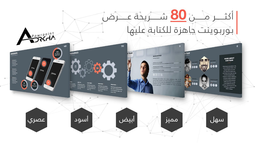 Pin By ادركها بوربوينت On قوالب بوربوينت جاهزة Powerpoint Presentation Templates Presentation Templates Poster Background Design