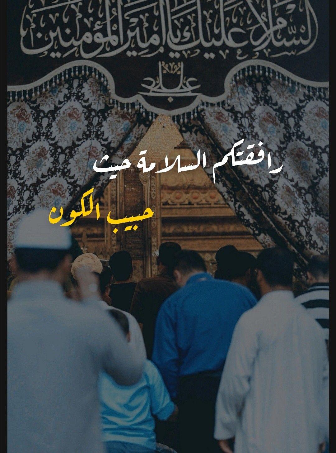 رافقتكم السلامة حيث حبيب الكون شفيع الامم ابا الحسن المسدد Imam Hussain Wallpapers Karbala Iraq Imam Hussain Karbala