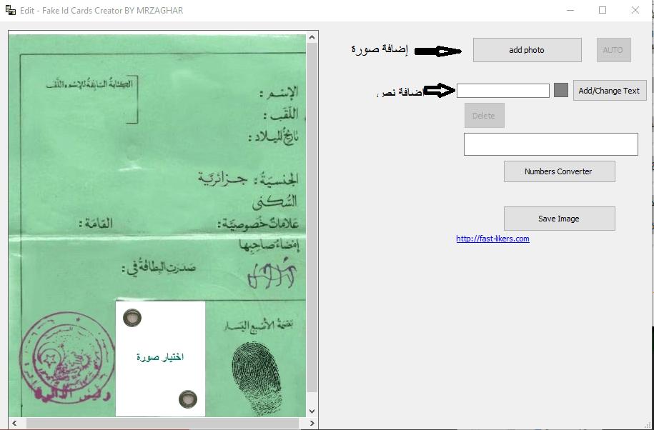 نتيجة بحث الصور عن شهادة ميلاد جزائرية فارغة Change Text Save Image Image