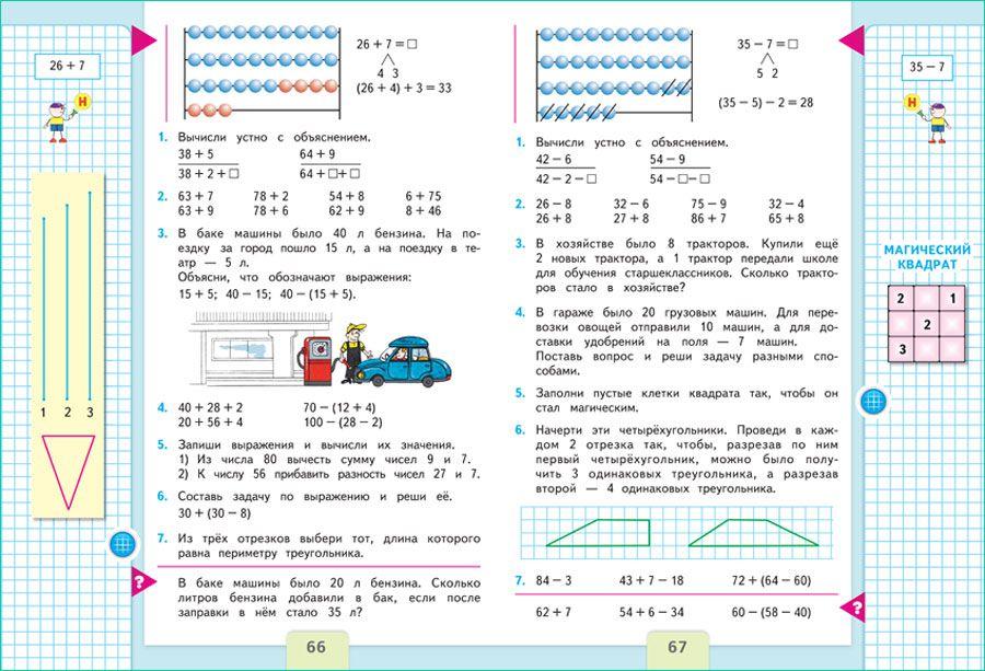 Скачать математику 1 класс 2 часть моро
