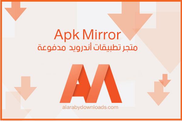 تحميل تطبيق Apk Mirror لتنزيل تطبيقات وألعاب أندرويد مجانية بديل جوجل بلاي للأندرويد 2019 Mirror Store Calm Artwork Keep Calm Artwork