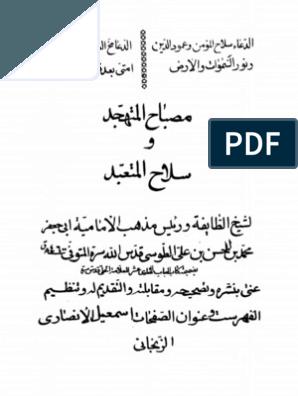 Alaltaf Alrbaneh Fy Adhkar Ala Ar Ptiff Pdf In 2020 Free Pdf Books Pdf Books Download Ebooks Free Books