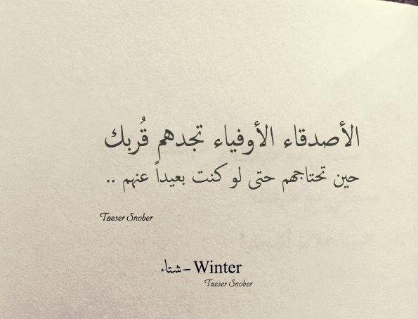 الأصدقاء الاوفياء Words Quotes Calligraphy